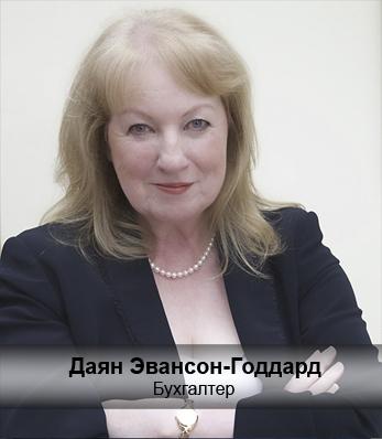 Даян Эвансон-Годдард